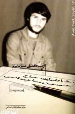 خاطرات حاج حسين سليماني