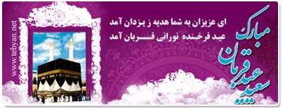 كارت پستال تبریك عید قربان (باشگاه كاربران)