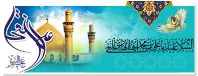 كارت پستال تبریك میلاد امام هادی(ع)(باشگاه کاربران)