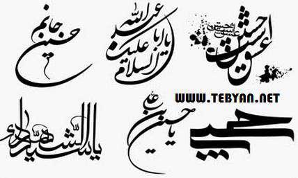 مجموعه طرح های تذهیب امام حسین (ع) به صورت وکتور