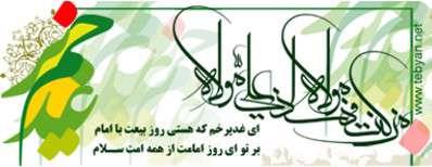كارت پستال تبریك عید غدیر (باشگاه كاربران)