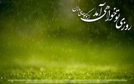 تصویر، image، عکس، والپیپر، پس زمینه، پوستر، امام زمان، باران، دعای فرج، حضرت، مهدی