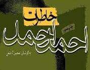 خاطرات احمد احمد(1)
