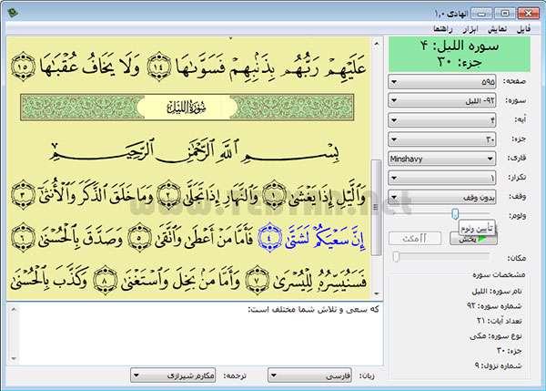 نرم افزار الهادی نسخه ۱٫۰٫۱ با قرائت و ترجمه قرآن مجید