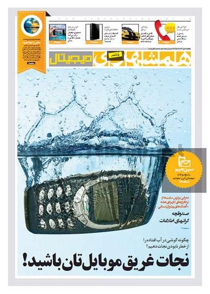 مجله مجازی همشهری دیجیتال شماره 3