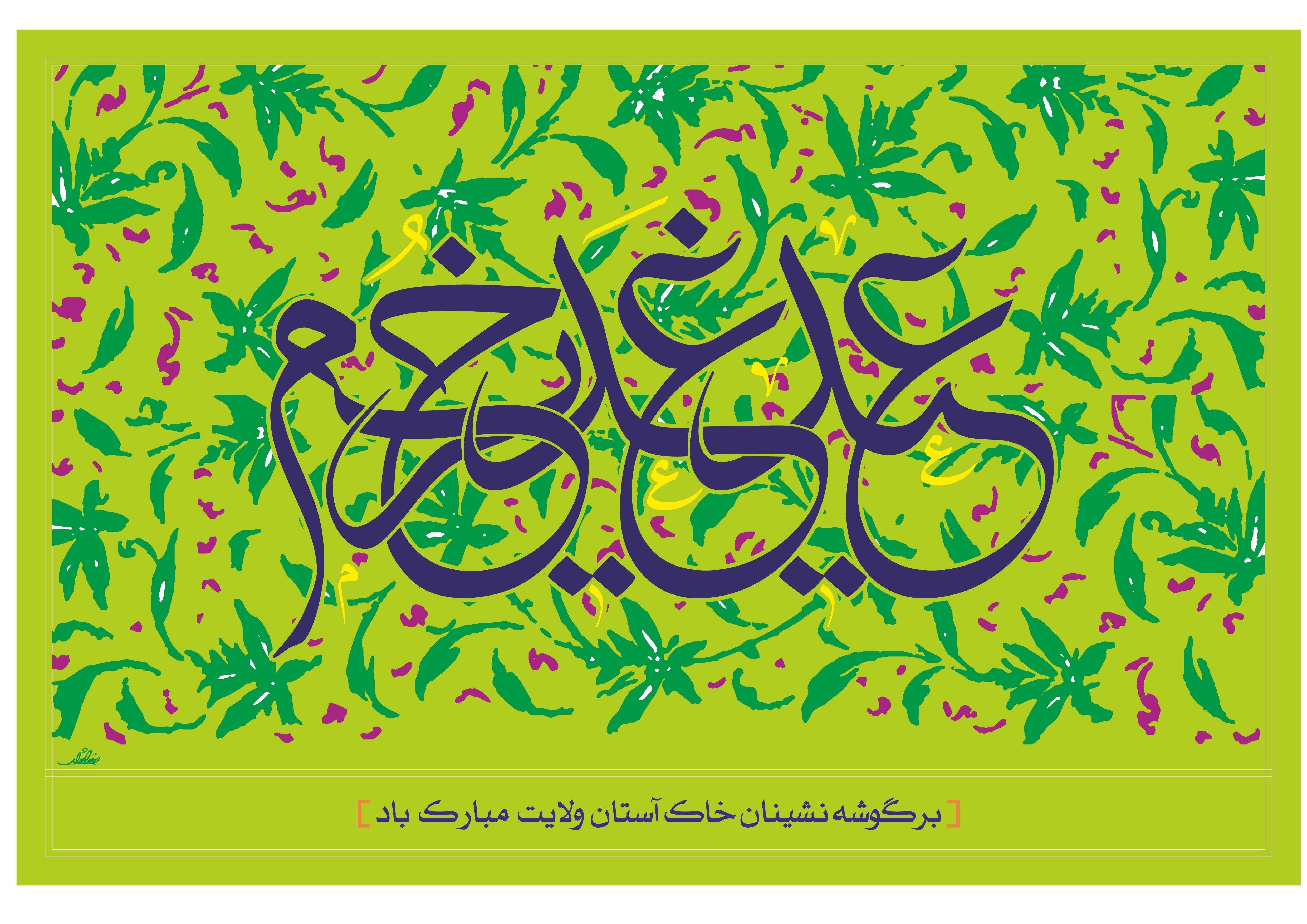استناد حضرت علی علیه السلام به حدیث غدیر در زمان سه خلیفه قبل از خود+تصاویر