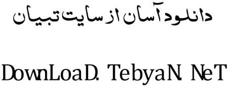 فونت عربی و زیبای نورهیرا