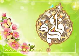 بحر طویل ولادت حضرت زهرا(س)