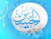 زیارت هفتم امام حسین(ع)