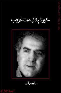 خورشيد از سمت غروب علي مؤذني انتشارات نيستان