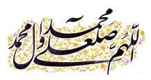 ختم صلوات هدیه به امام حسین(ع)و شهدای کربلا (ویژه اربعین حسینی)