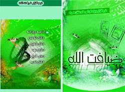 نرم افزار ضیافت الله ویژه رمضان (جاوا)