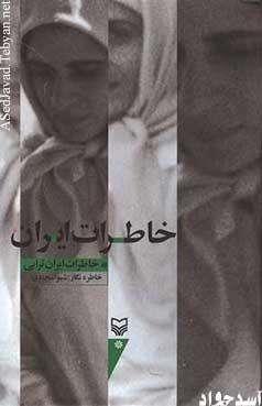 خاطرات ايران (ترابي)