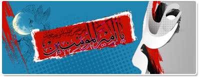 كارت تسلیت شهادت امام علی(ع) (باشگاه كاربران)
