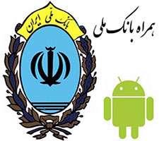دانلود همراه بانک ملی ایران BMI 4.9