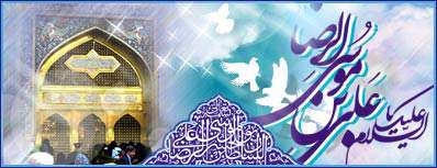 کارت تبریک ولادت حضرت امام رضا(ع) (باشگاه كاربران)