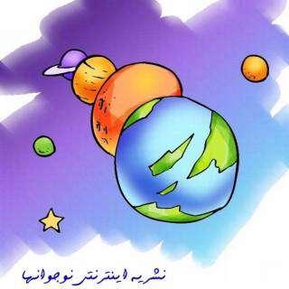 نجوم-اجرام در کیهان