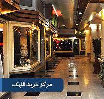 قیمت خانه در خیابان ظفر
