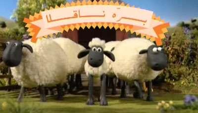 دانلود کارتون بره ناقلا - Shaun The Sheep