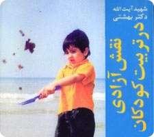 کتاب نقش آزادی در تربیت کودکان