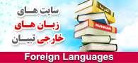 از سایتهای زبانهای خارجی تبیان دیدن فرمایید