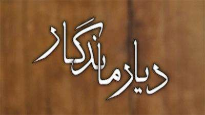 آشنایی با کاروانسرای امام جمعه
