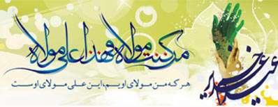 كارت تبریك عید سعید غدیر (باشگاه كاربران)