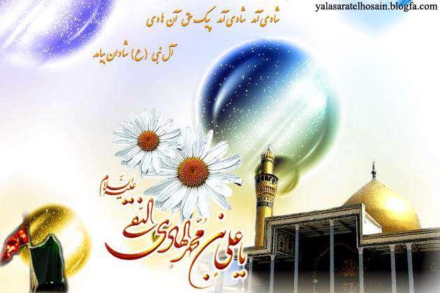 میلاد امام هادی(ع)بر همگان مبارک باد.