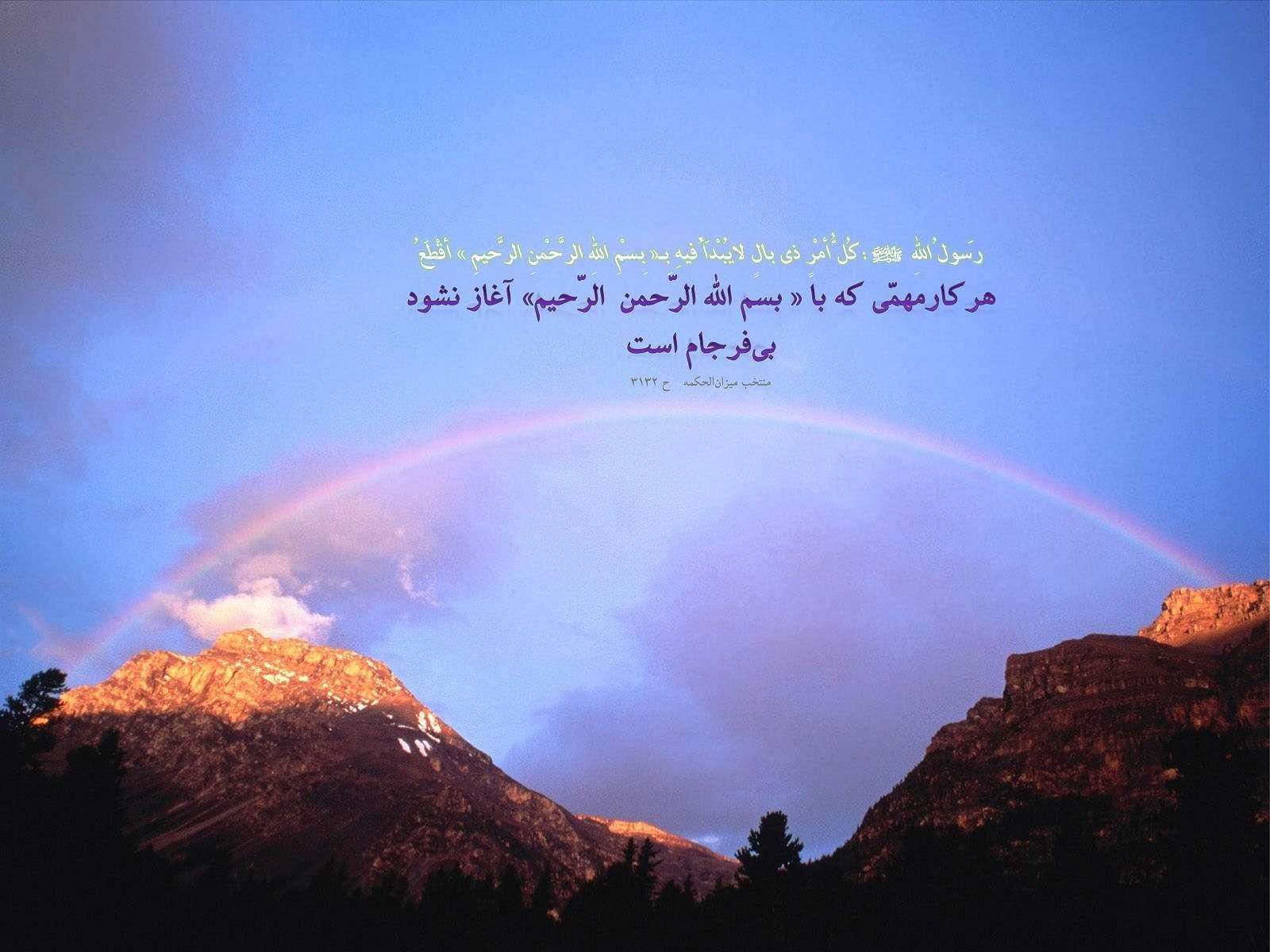 Image result for سخنی از پیامبر همراه عکس