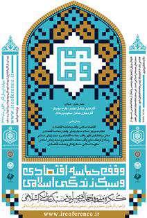 کنگره ملی وقف،حماسه اقتصادی و سبک زندگی اسلامی