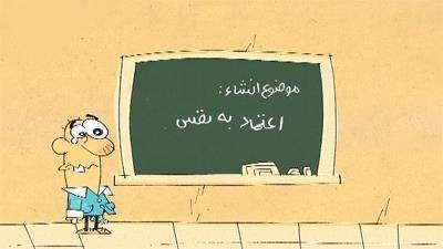 اعتماد به نفس / انیمیشن