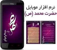 کتاب موبایل و جامع حضرت محمد صلى الله علیه واله نسخه 2.5.1