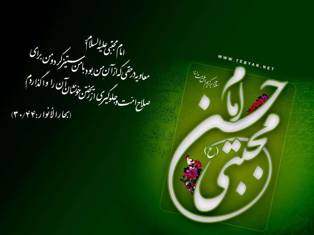 نتیجه تصویری برای تصاویر متحرک شهادت امام حسن ع