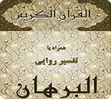 نرم افزار قرآنی مبین مخصوص اندروید + صوت