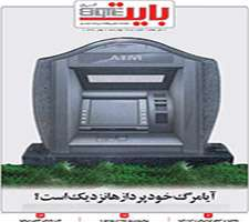 بایت ضمیمه روزنامه خراسان شماره 305