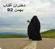 ماهنامه دختران آفتاب بهمن 92