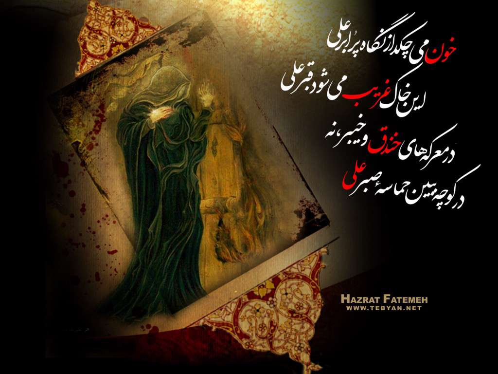 Image result for ?تصاویری در مورد حضرت فاطمه?