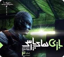 مجلهی بازیهای پارسی شماره 3