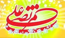 سلام حضرت علی (ع)