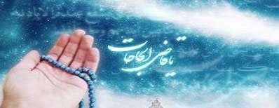 نماز حاجت چند رکعت است؟