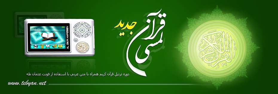 قرآن لمسی جدید