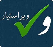 غلطیاب فارسی ویراستیار نسخه 3.0