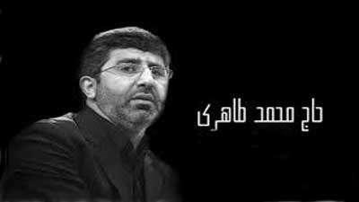 نوحه خوانی محمد طاهری در شهادت امام کاظم