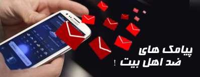 پیامک های ضد اهل بیت