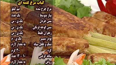 کباب لقمه ای مرغ