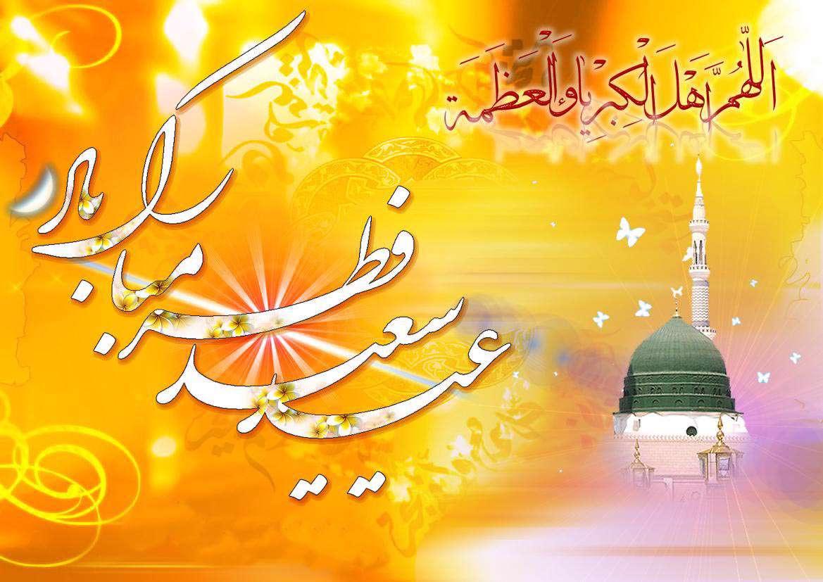 پوستر عید فطر 93