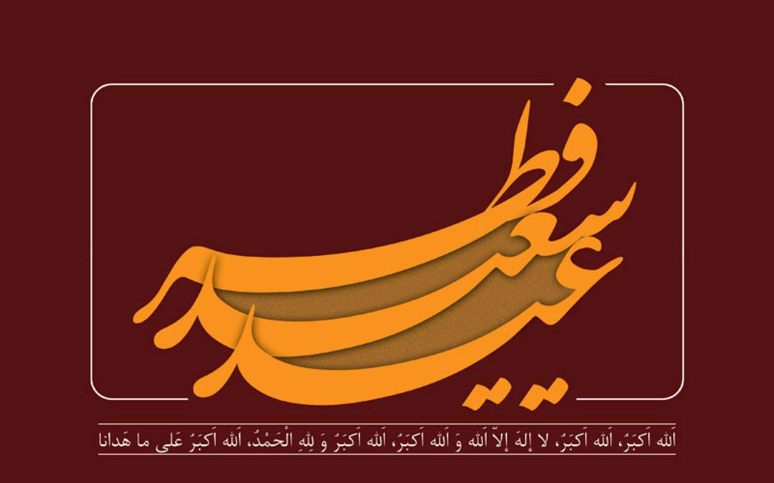 عید سعید فط مبارک
