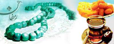 4 وِیژگی نورانی ماه رمضان!
