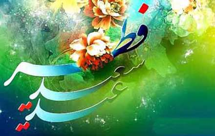 پوستر مذهبی، تصویر مذهبی، عید فطر