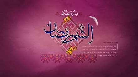 پوستر مذهبی، رمضان، ماه مبارک رمضان، دعا،